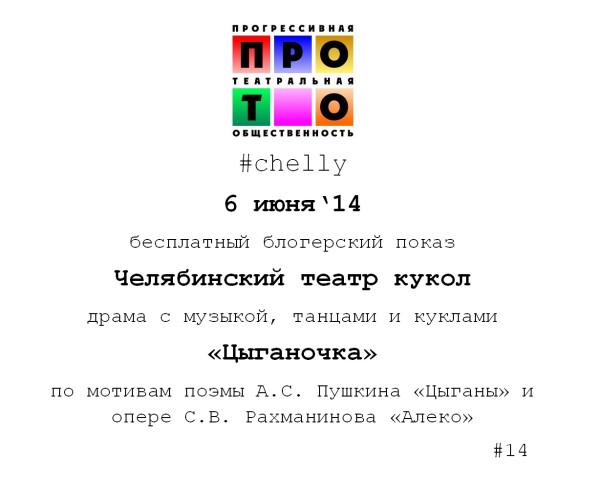 2014-06-06 - Цыганочка в куклах ПроТО