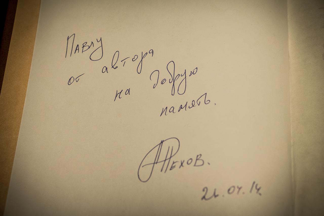 Pehov-1