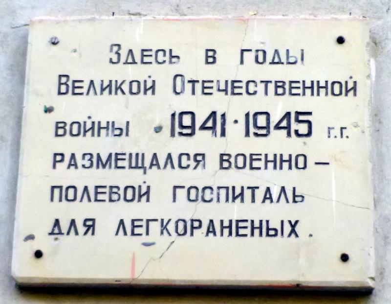 Табличка на фасаде... Да, войну дом пережил, а вот, развал СССР не смог...