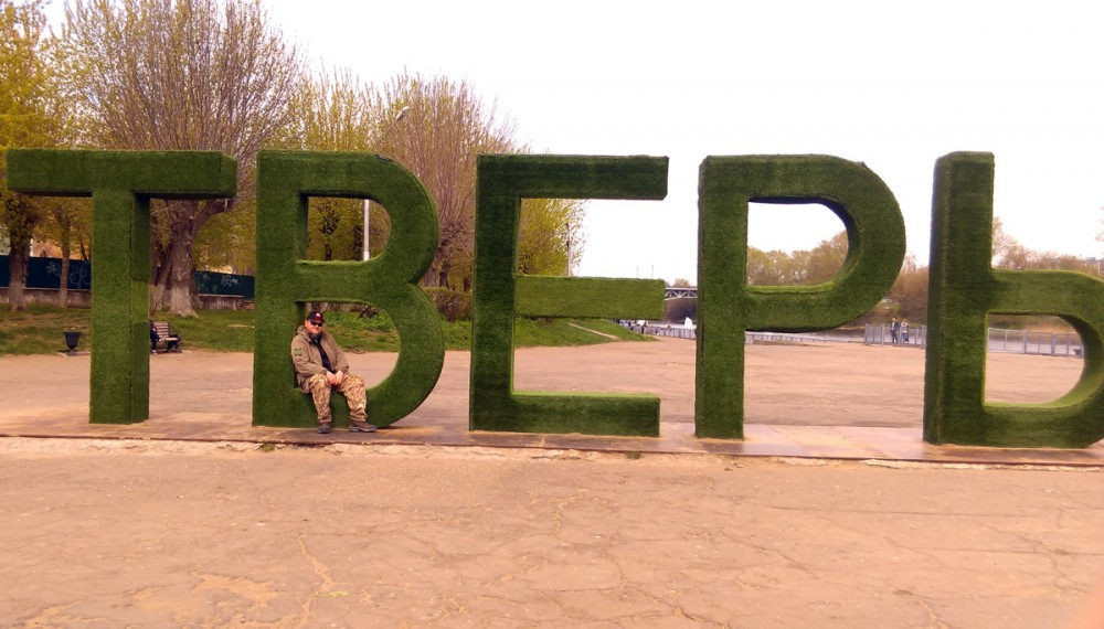 Тут же большие и зеленые буквы. И да, я сфоткался в первой букве своего имени...