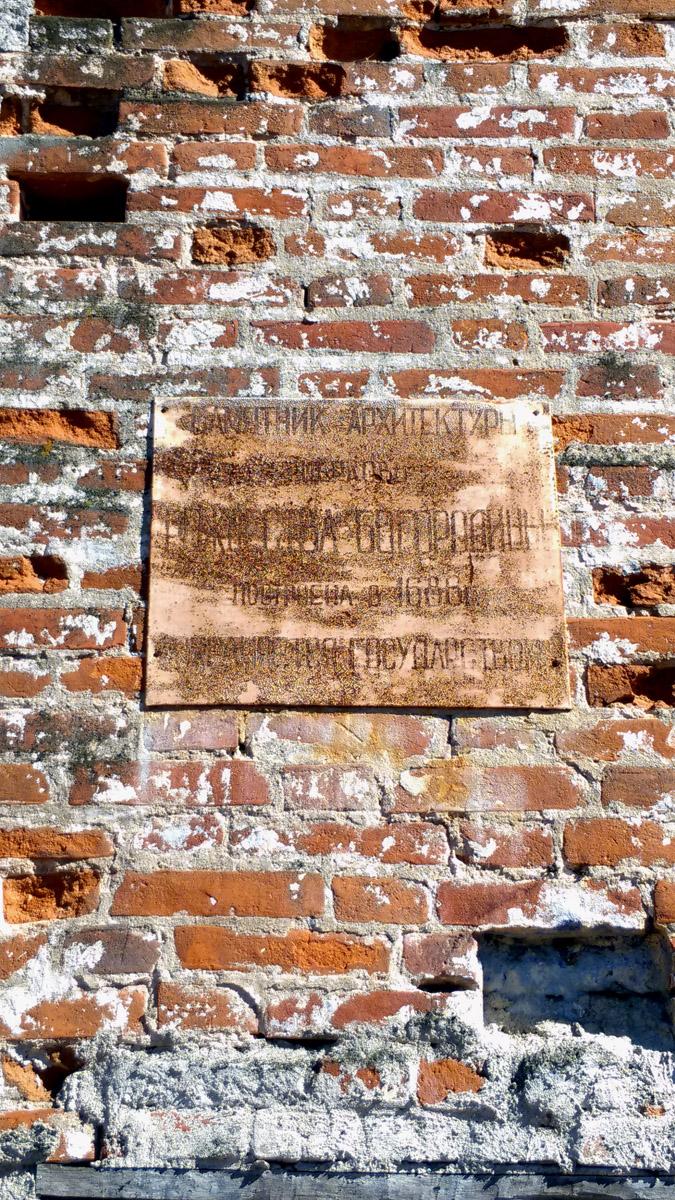 Памятник архитектуры Церковь Рождества Богородицы, построена 1686г, Охраняется государством.