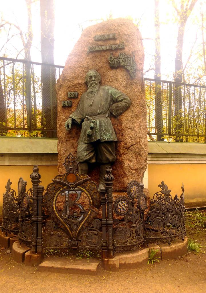 Могила В. В. Стасова.