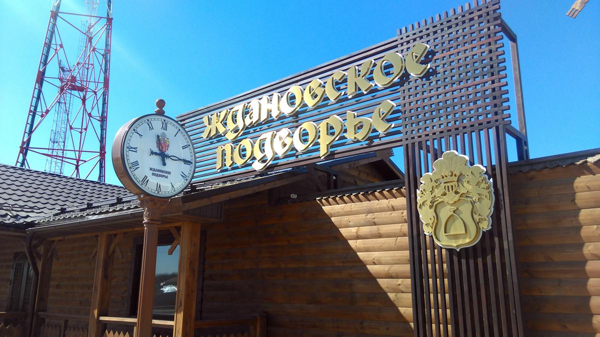 А еще дальше животноводческий комплекс в деревне Ждановское.