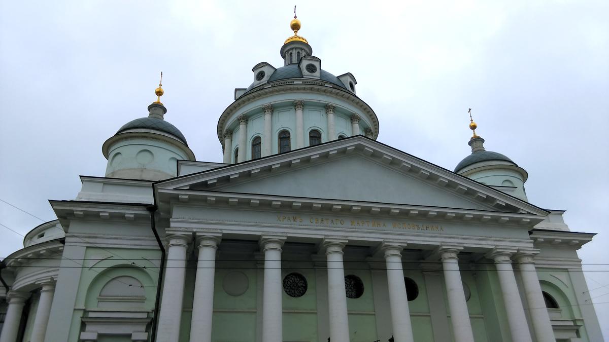 Храм св. Мартина Исповедника, Папы Римского.