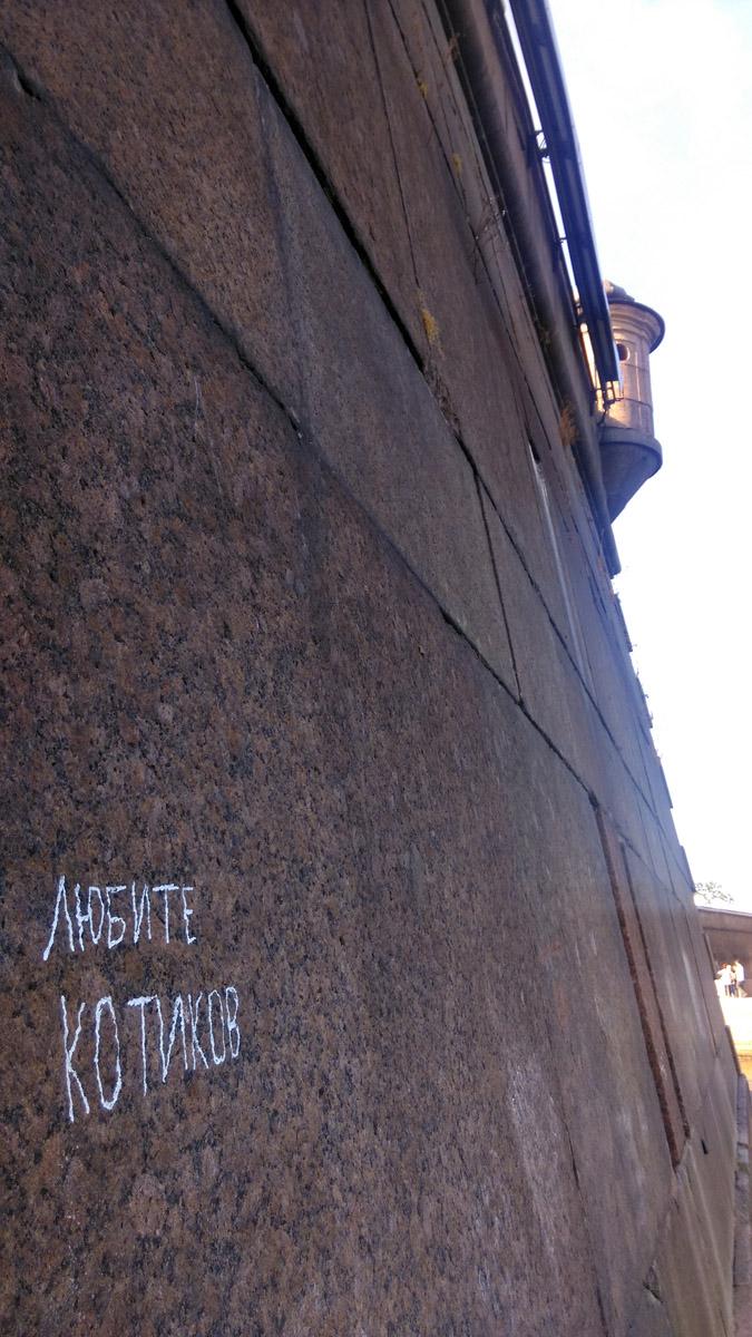 Трудно не согласиться с призывом на стене Петропавловской крепости.