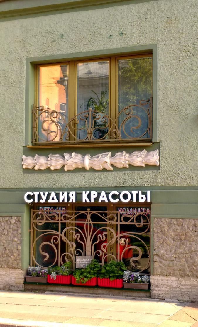 На окнах первого и полуподвального этажей тоже красивые кованные решетки.