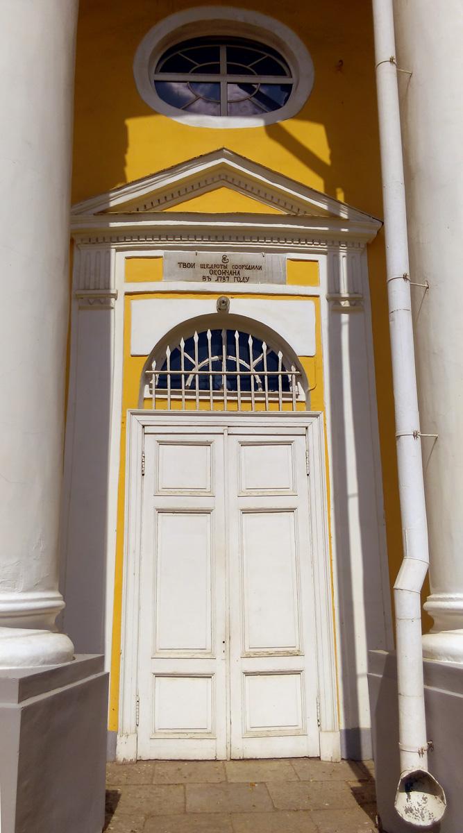 """""""В память твоих щедрот. Начата в 1785 году"""". Та самая надпись, обращение/благодарность к Екатерине II."""