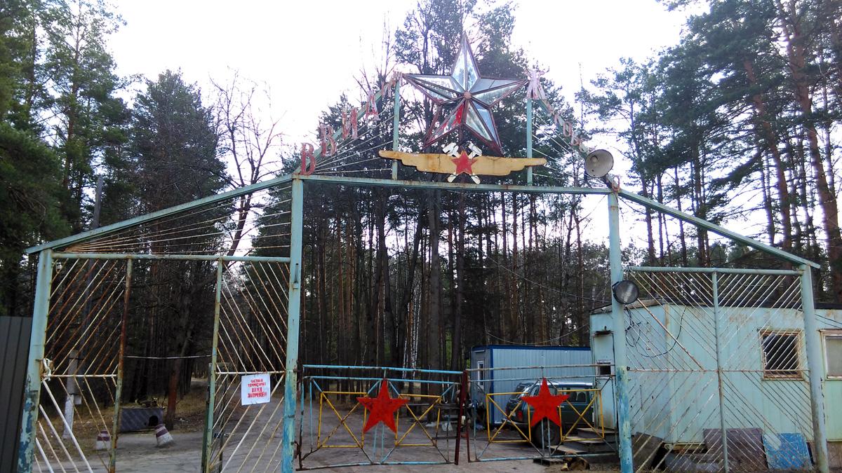 Бывший Учебный центр Академии им. Жуковского (Ступино), теперь частная территория. Проход закрыт, охраняется суровыми собаками и злой охраной.