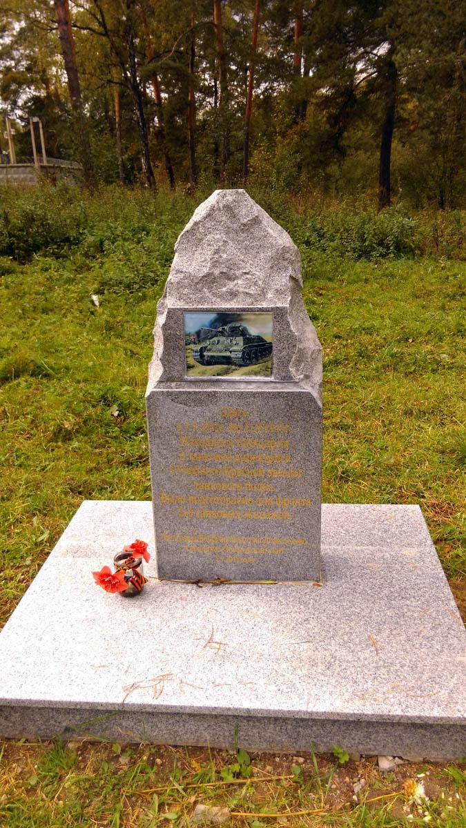 Раньше в этих местах был танковый полигон. В честь этого в прошлом году был установлен памятник.