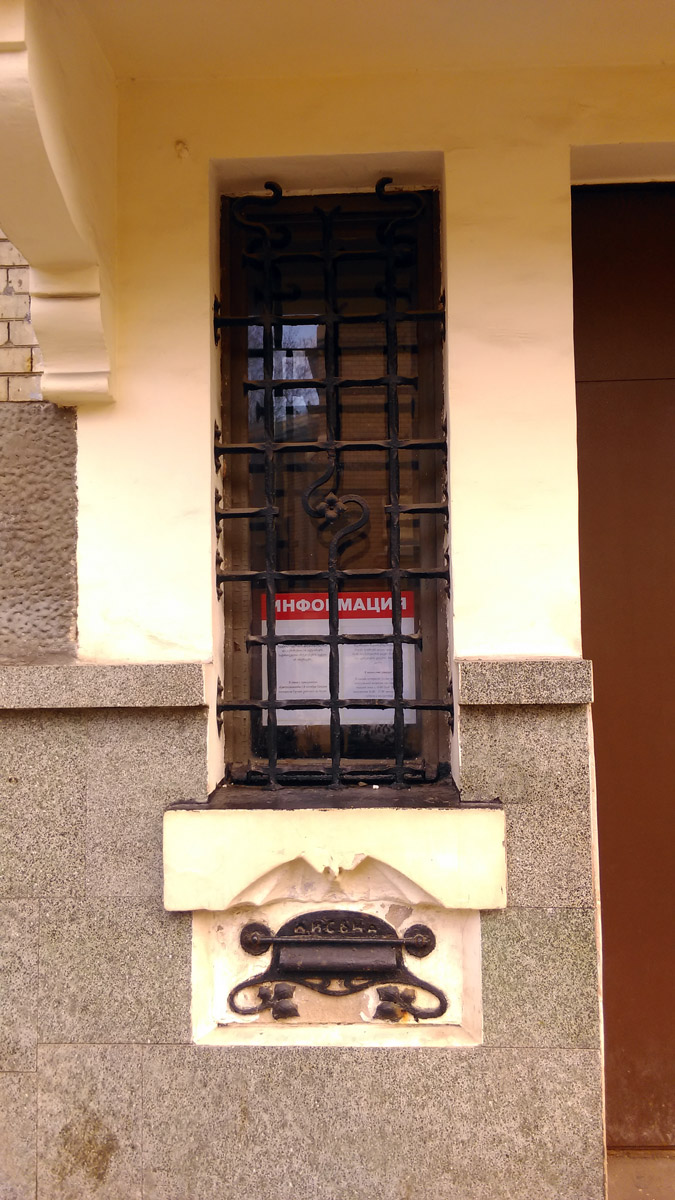 Под козырьком, помимо дверей и узкого окна, изюминка особняка - оригинально оформленная щель для почты.