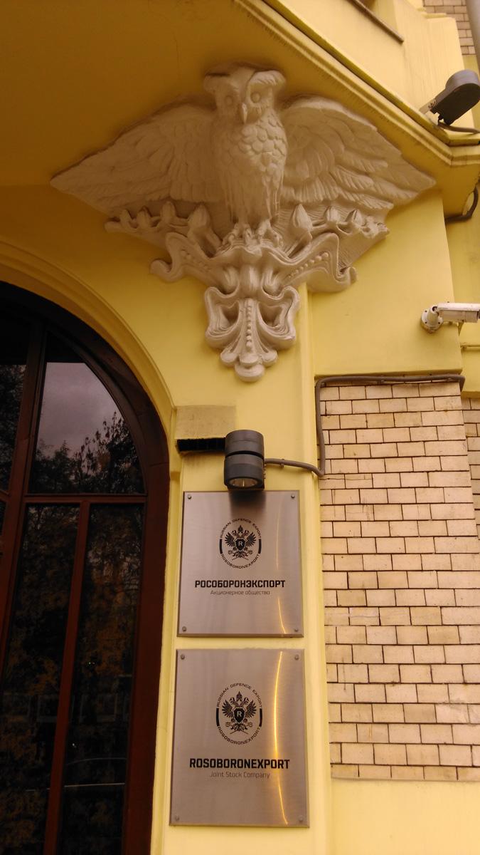 Доходный дом братьев А. Ф. и Н. Ф. Бочаровых. Особняк с совами.