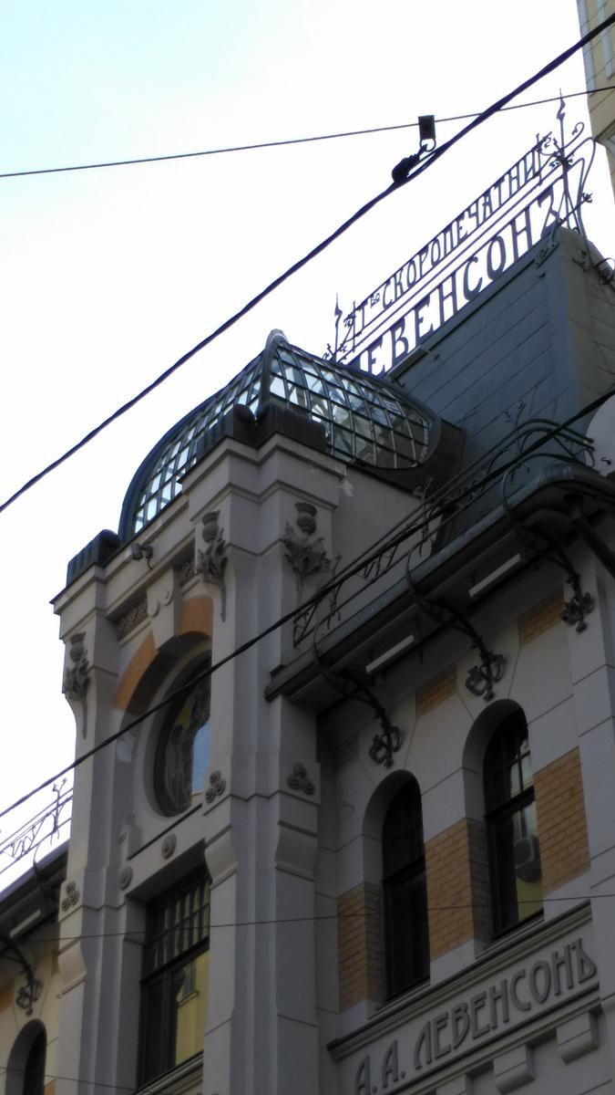 Здание скоропечатни товарищества «Левенсон А. А.»