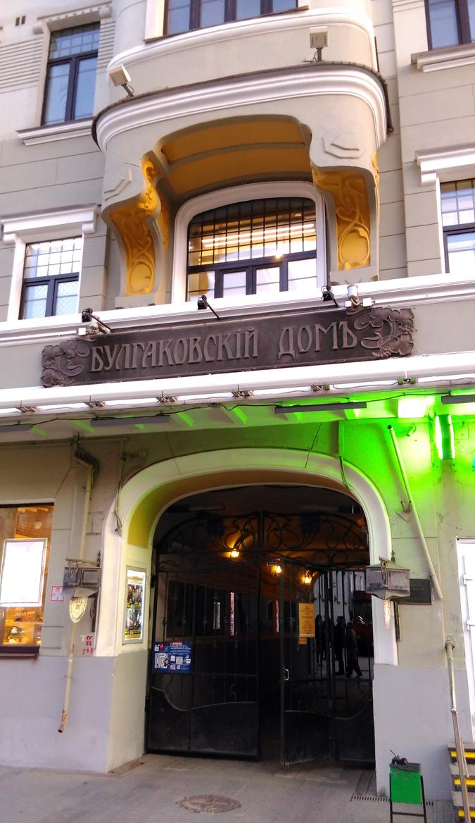 Доходный дом И. Д. Пигита. более известный как Дом Булгакова. Построен в 1902–1903 гг. по заказу Ильи Давыдовича Пигита — мецената и богатого московского купца, владевшего известной табачной фабрикой «Дукат».