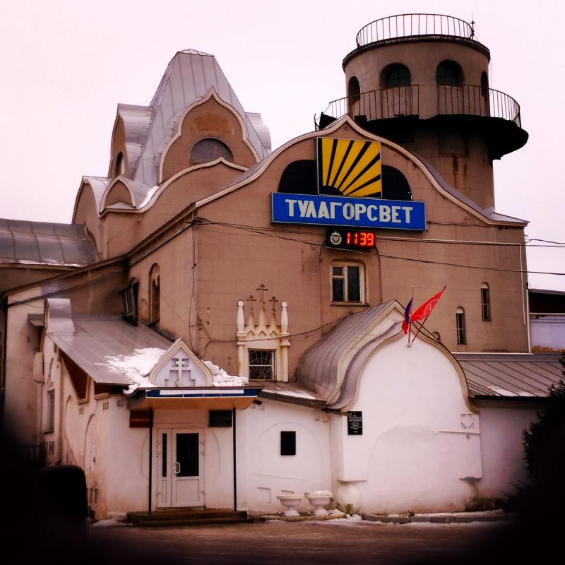 Тула. Демидовская ул., 37. МКП «Тулагорсвет» бывшая церковь Благовещения Пресвятой Богородицы