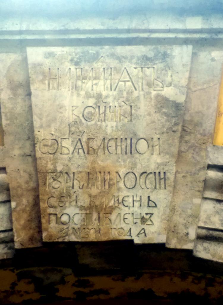 На память войны, объявленной турками России, сей камень поставлен