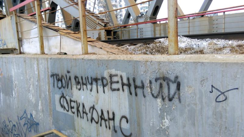 Следующая надпись на на стене, где расположена лестница на платформу Тульская (ЗиЛ) Павелецкого направления... Впрочем, эта фотография сделана давно, и надпись уже закрасили...