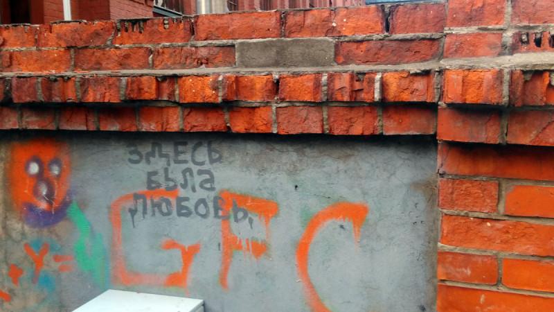 """А эта грустная надпись сделана на территории скоропечатни товарищества «Левенсон А. А.». Не знаю, существует ли она или уже нет... Координаты:  55°45'55""""N 37°35'47""""E"""