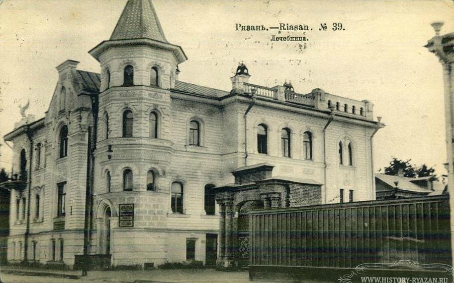 1906-1910. Ул. Дворянская, лечебница врача С. Правдолюбова