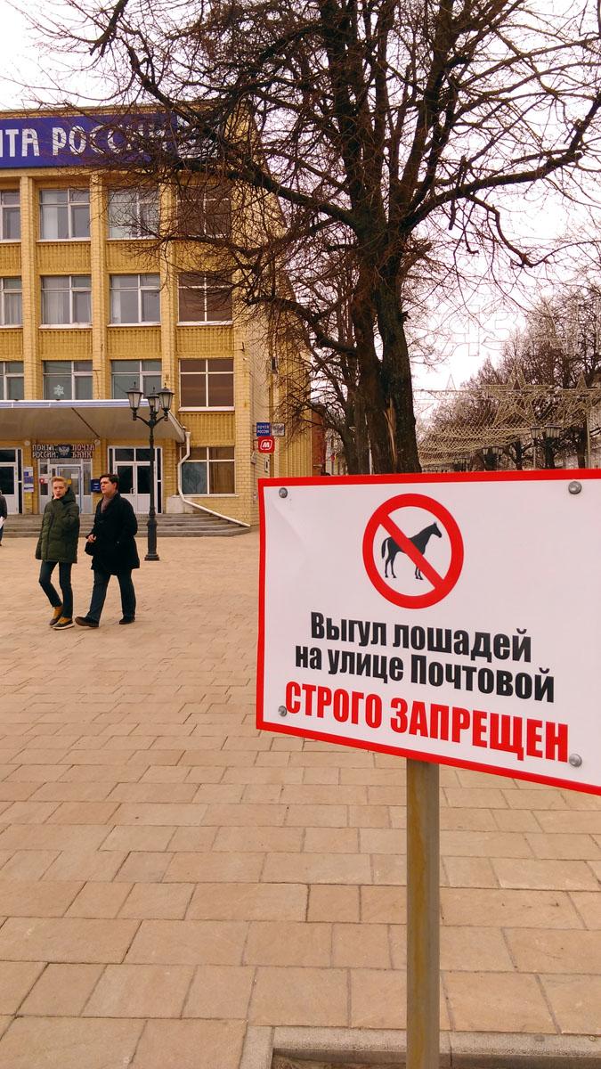 Местная специфика... Улица Почтовая в Рязани, это как Арбат в Москве примерно.