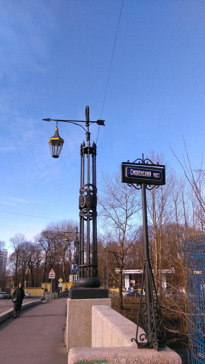 Переходим через речку Смоленку и идем на Смоленское лютеранское кладбище...