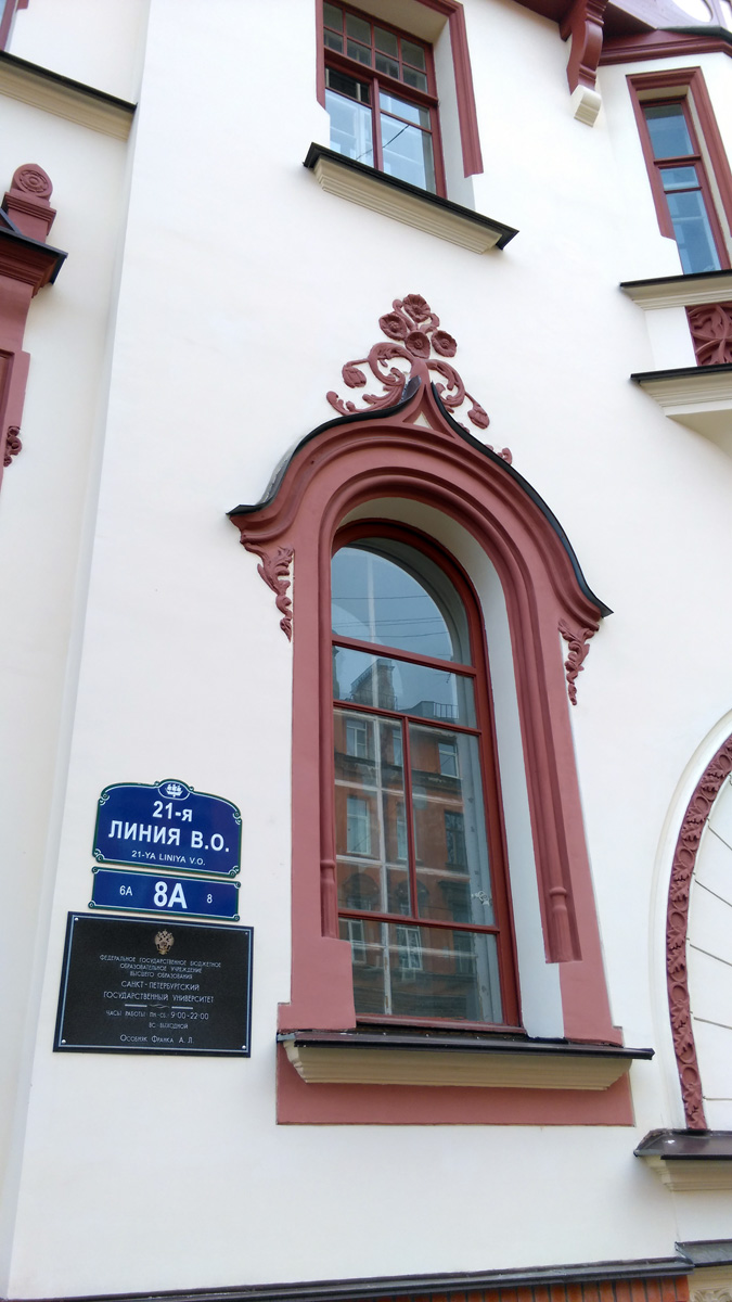 Сейчас в особняке расположен медицинский факультет СПбГУ.