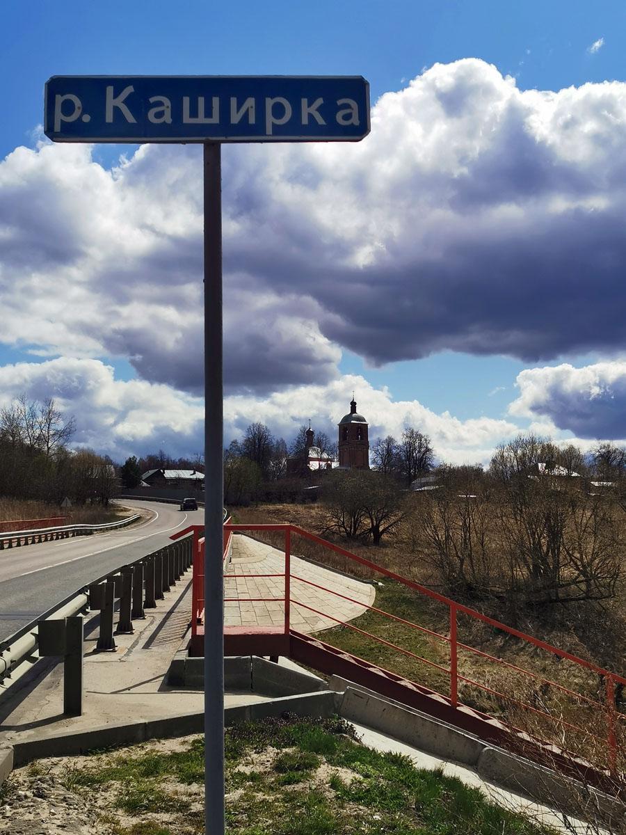 Автомобильный мост на р. Каширке