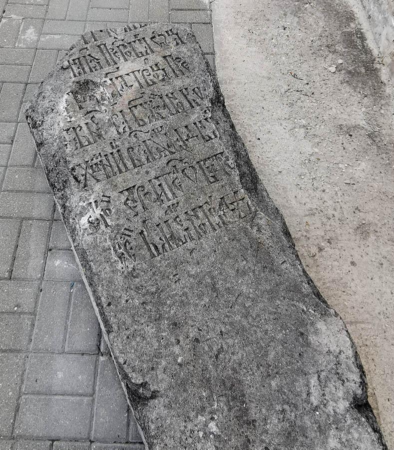 Рядом с Собором лежат древние надгробные плиты. С надписями. как на старорусском...