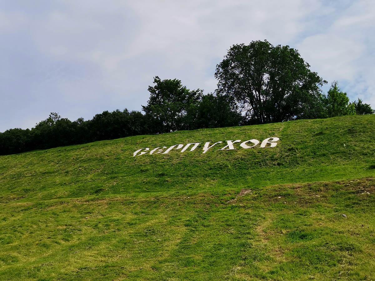 Надпись «Серпухов» на склоне Соборной горы