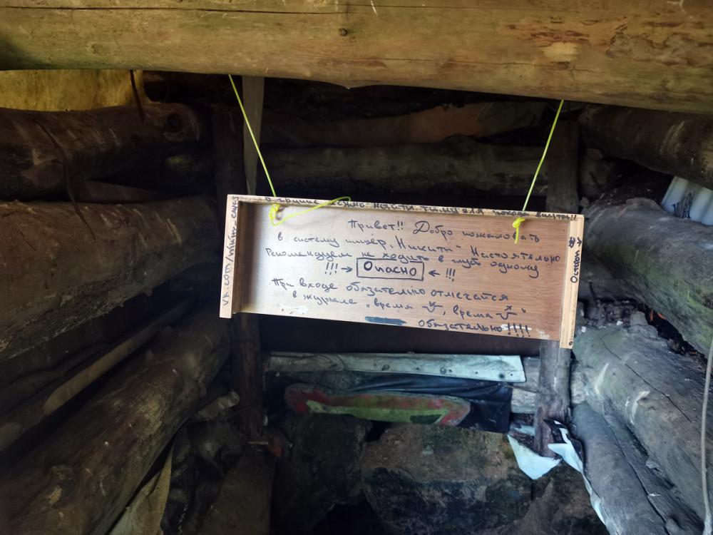 Табличка на входе в систему древних каменоломен «Никиты»