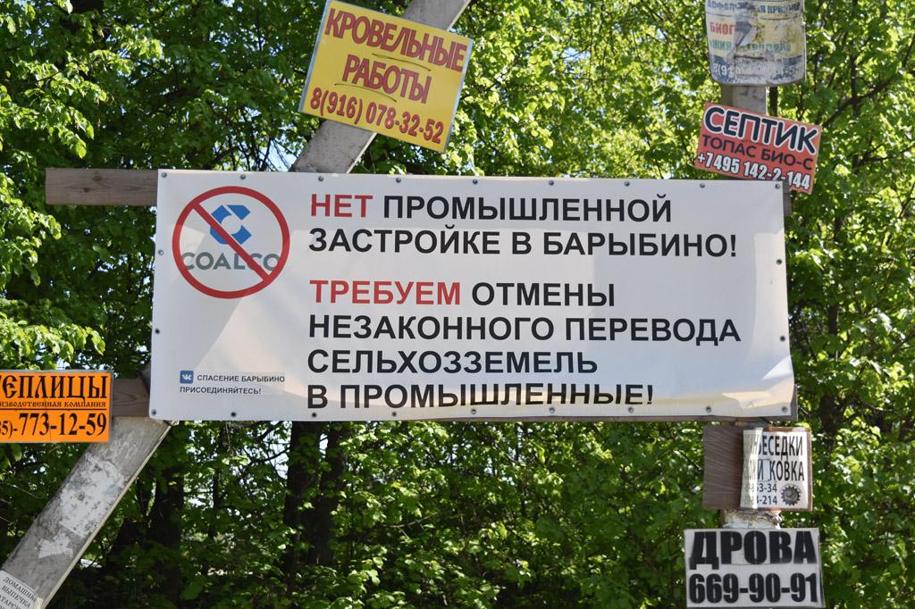 Продолжаем движение... Плакат в селе Кузьминское. Не могу не согласиться.