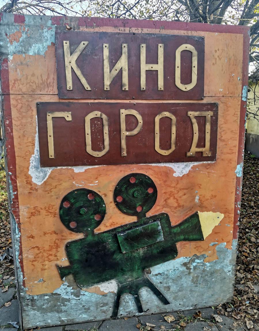 Киногородок. Горки Ленинские. Подмосковье