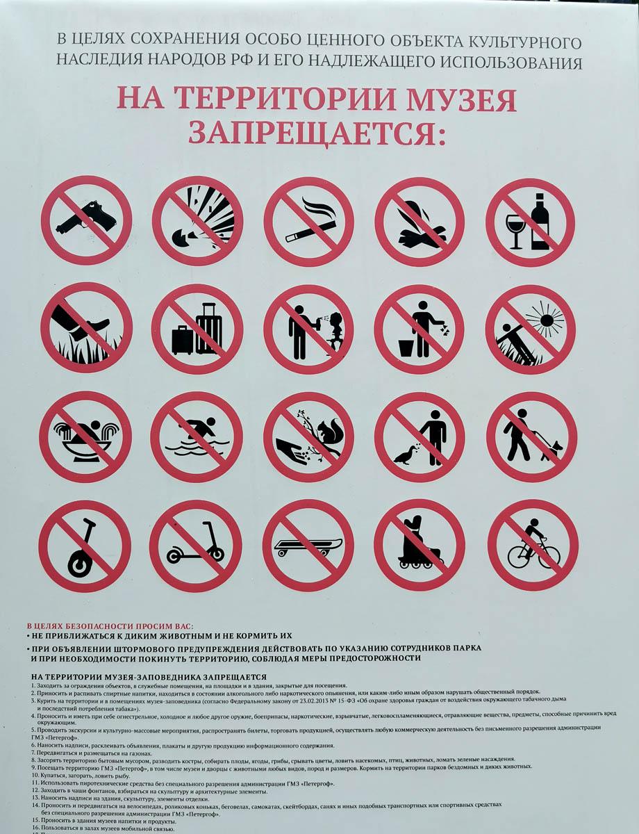 """Плакат на территории парка-музея Александрия.  Не согласен, что в парках нельзя ходить по газонам и кормить уточек и белок. А вот, за нижний ряд запретов голосую двумя руками """"ЗА""""! Люди приходят в парк отдыхать, а не шарахаться от гоняющих по аллеям велосиПедиков."""