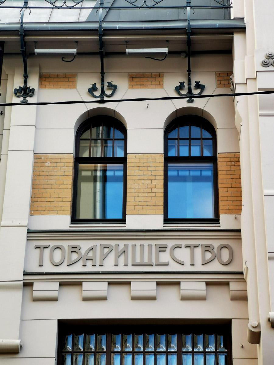 Через весь фасад идет надпись название типографии.