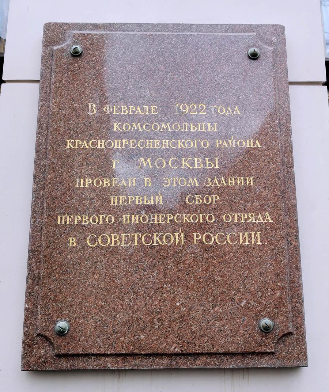 В 1922 году комсомольцами Краснопресненского района был проведен сбор первого пионерского отряда в СССР. На сборе присутствовали первые пятьдесят два пионера Москвы.