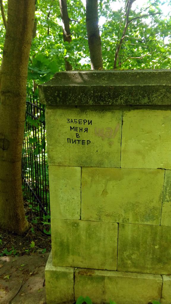 А вот эту надпись на мосту я увидел только сейчас. Кто же ее оставил....