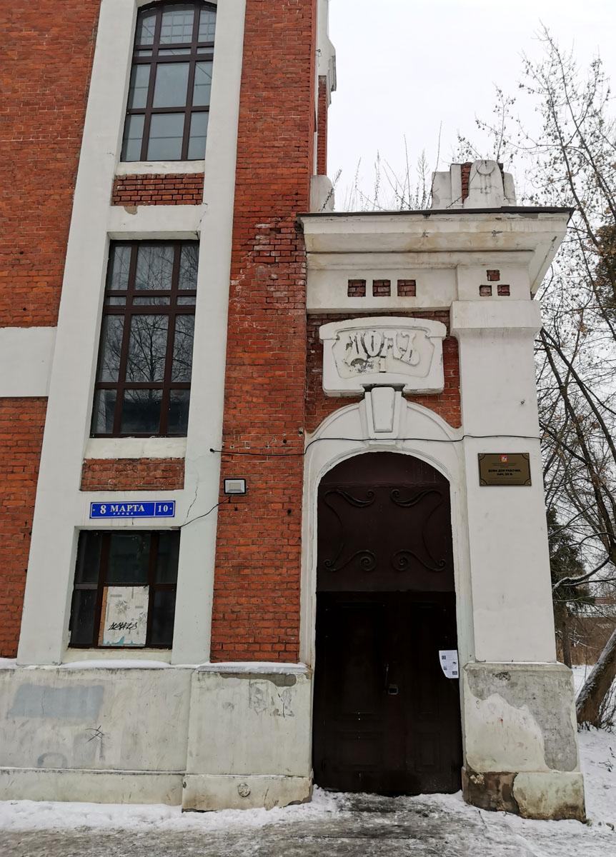 С противоположенной стороны здания дверь не заварена. Заходим внутрь, что бы насладится интерьерами в стиле модерн...
