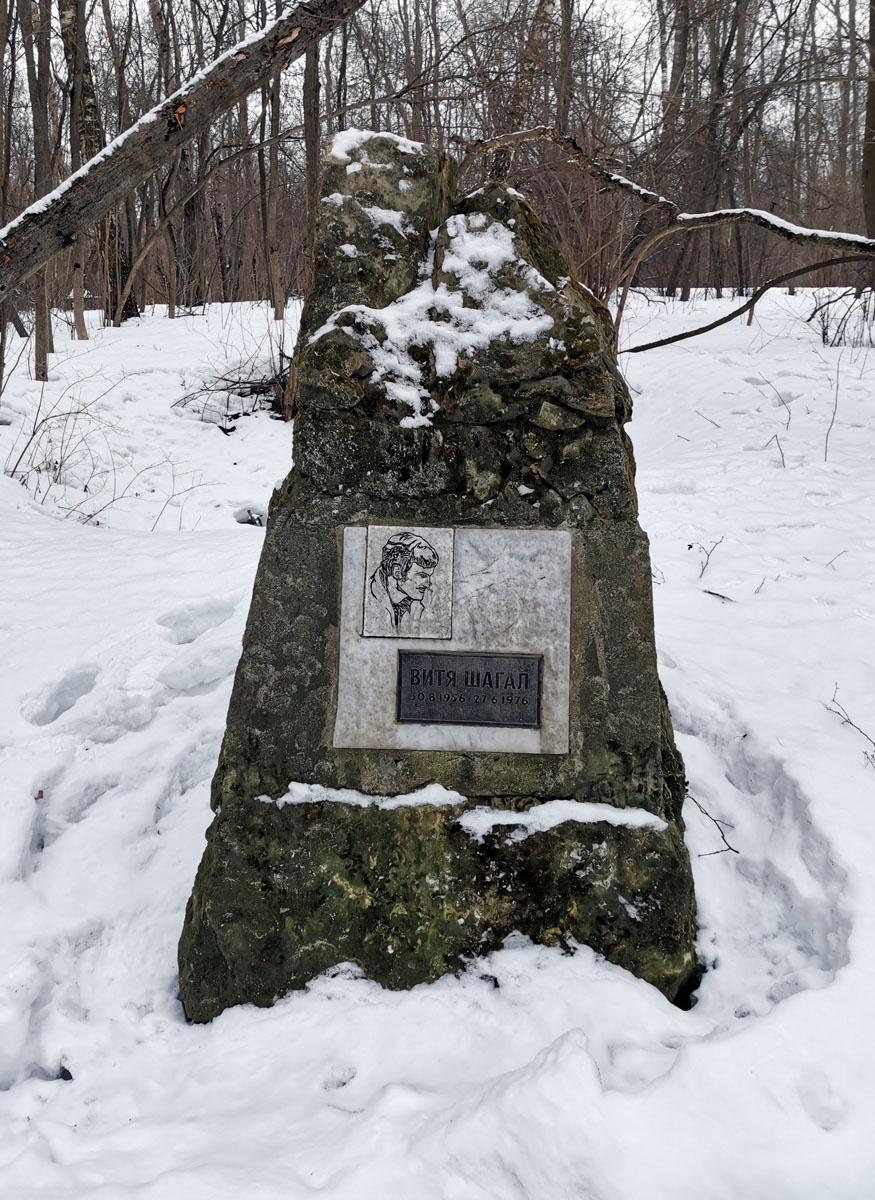На верху сооружен памятник в честь погибшего в пещерах в 1976 году 20-ти летнего паренька. Опытный и известный спелеолог Виктор Шагал проводил копку из системы пещер вверх, с явными отступлениями от правил – копку проводить только сверху вниз, чтобы не быть заваленным обвалом породы сверху. Так получилось, что его завалило глиной (это самая тяжелая и опасная порода при завалах). Шагал был извлечен из завала еще живым. Умер уже на поверхности от синдрома длительного сдавливания и переохлаждения.