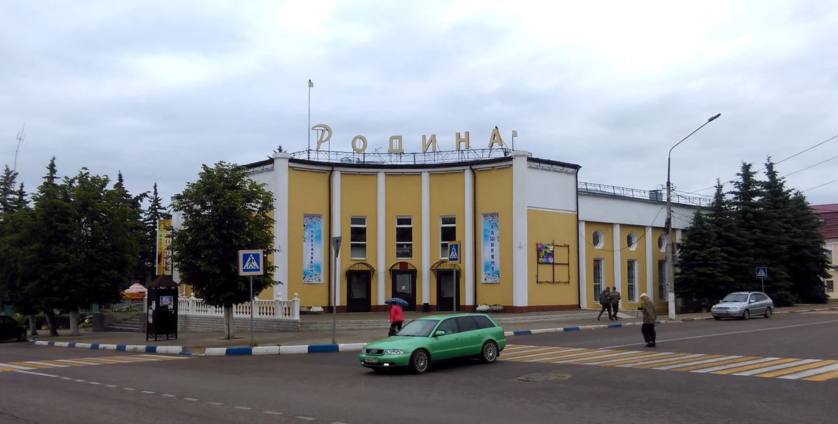 Бывший кинотеатр «Родина».