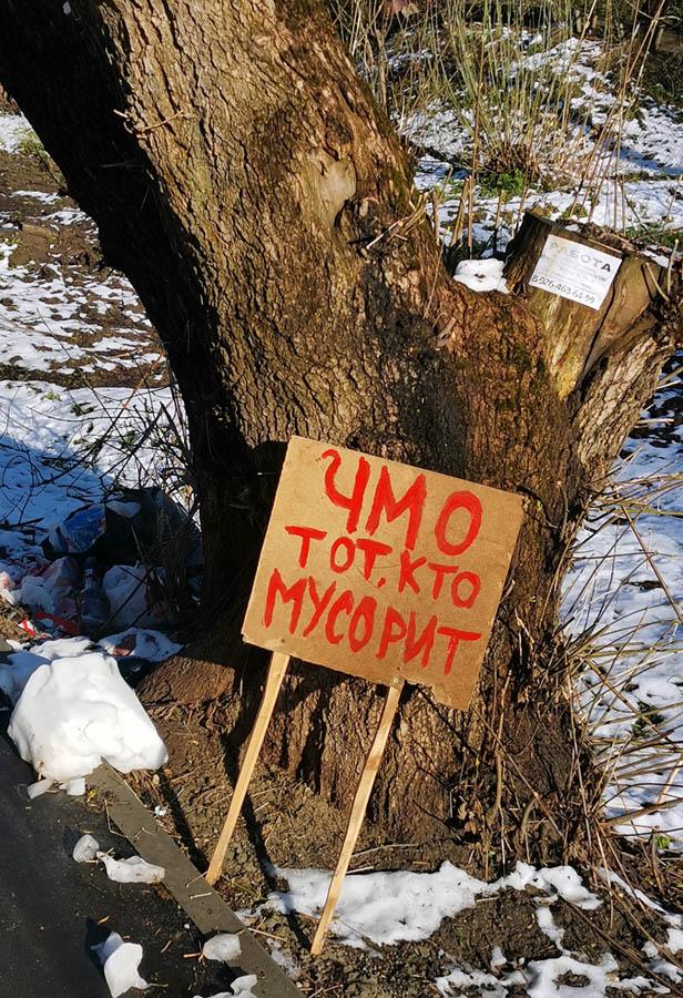 Кого-то уже допекли чмошники кидающие мусор на улице.