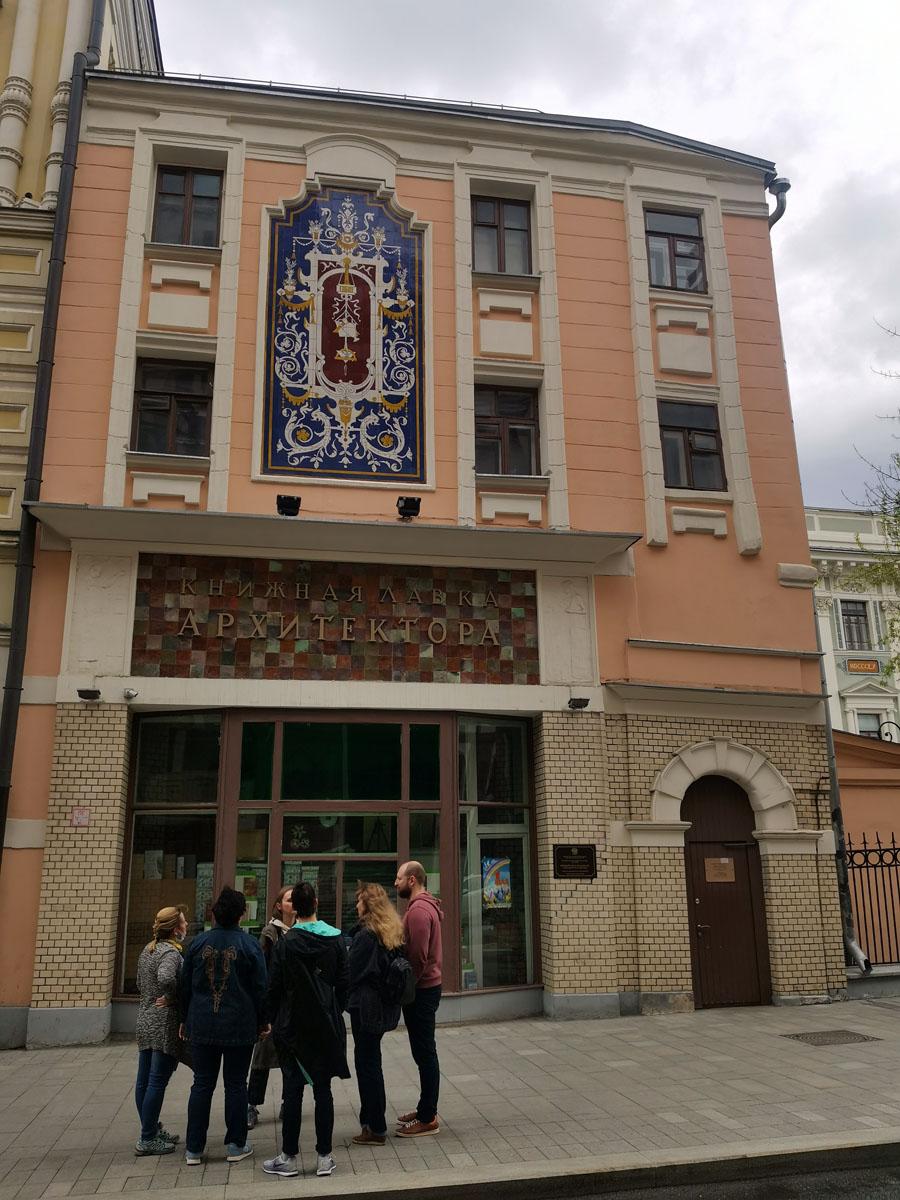 В начале мая прогулялись по центру Москвы... Ул. Рождественка, 11 строение 4, Магазин «Книжная лавка архитектора». Флигель бывшей усадьбы Воронцова постройки 1770-х гг. был переделан в 1904 г. по проекту архитектора Ф.О. Шехтеля.