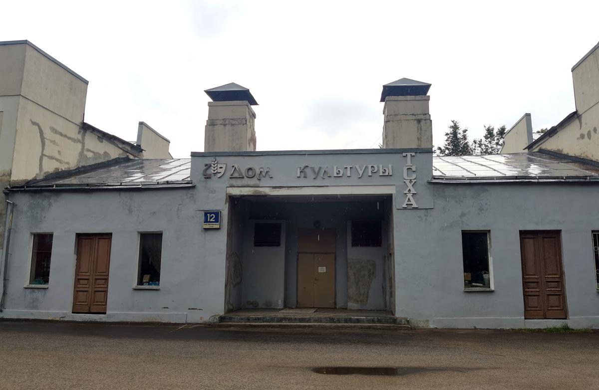 Дом культуры РГАУ МСХА им К. А. Тимирязева. Построен в 1928-30 годах. С 10 сентября 2018 года — выявленный объект культурного наследия.