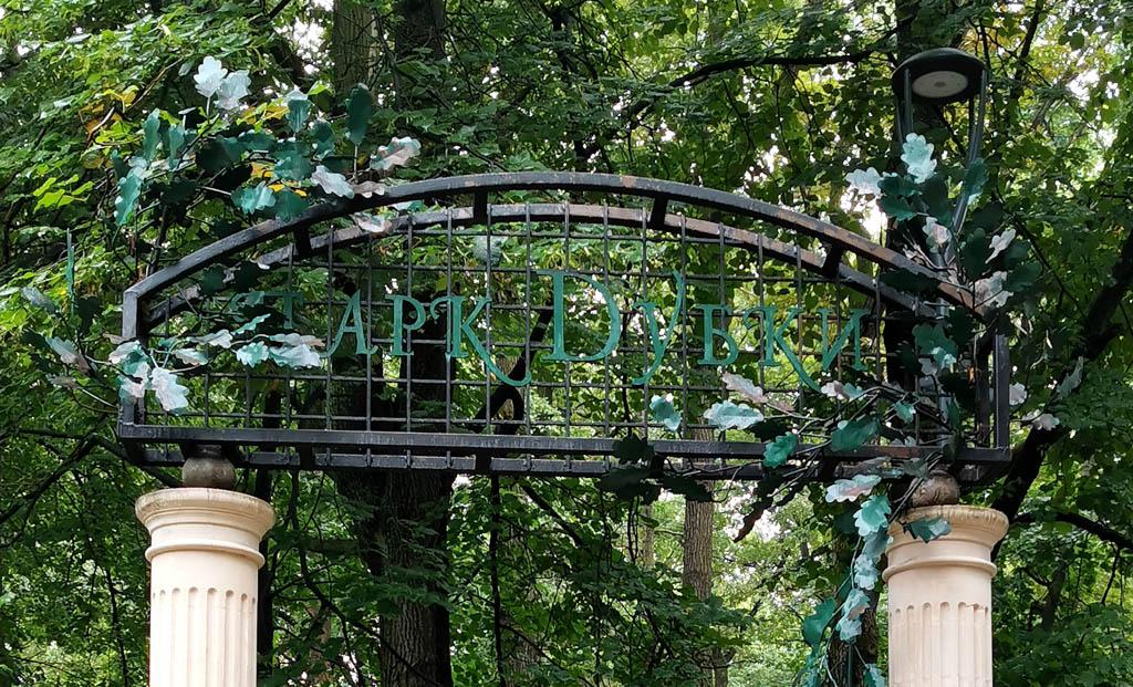 Название парк получил вполне заслужено. В нем в основном растут дубы. Причем, 100-150-летние дубы. Встречаются липа, лиственница, клен, береза и немного других деревьев.