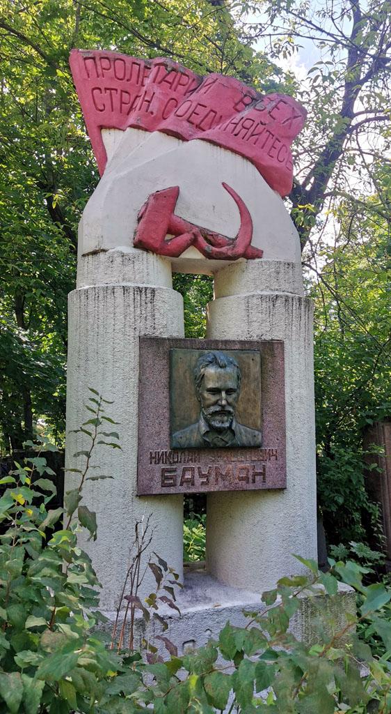 Могила Н.Э. Баумана. Николай Эрнестович Бауман (1872 - 1905) - большевик, один из руководителей революции 1905 года в Москве.