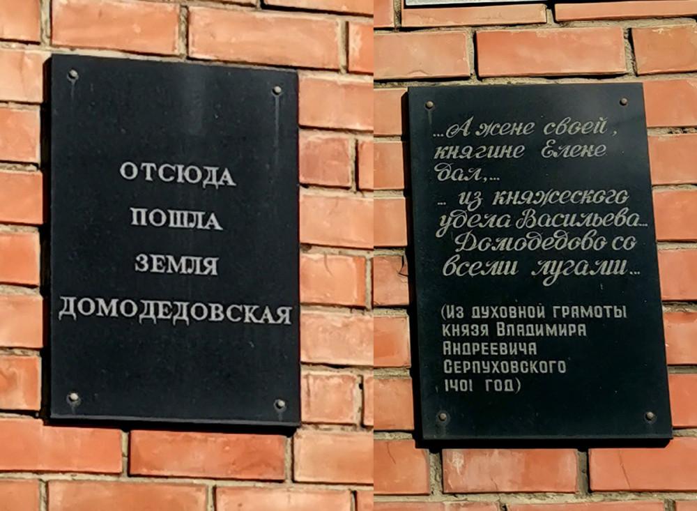 Как бы то не было, но это место, откуда пошла земля Домодедовская...
