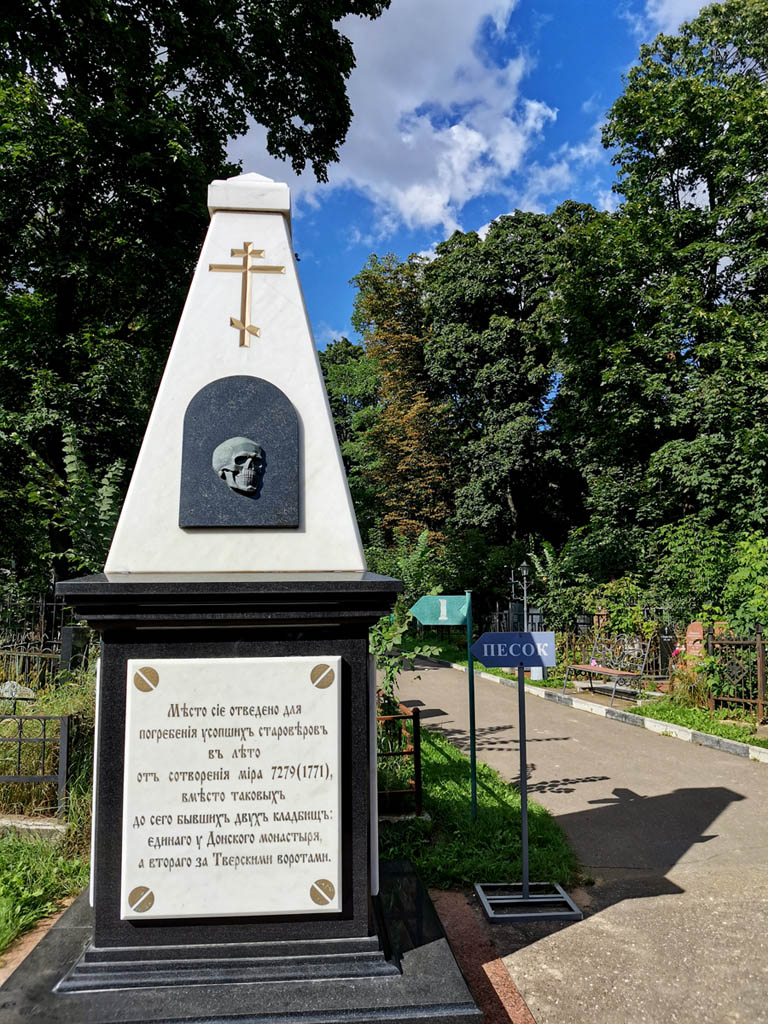 Гранитный памятник о месте погребения прихожан Старообрядческого храма.Надписи на русском и старорусском языках.