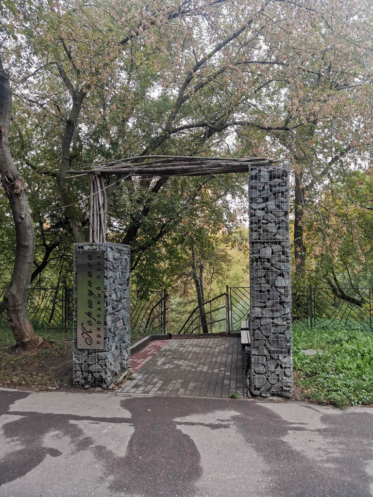 В 2018 году часть поймы реки Коршунихи привели в порядок по программе создания комфортной городской среды «Мой район». На фото арка ведущая к этой части поймы.