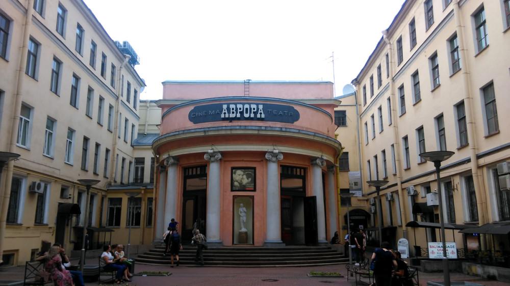 А вот, в Кинотеатр Аврора не зашли.