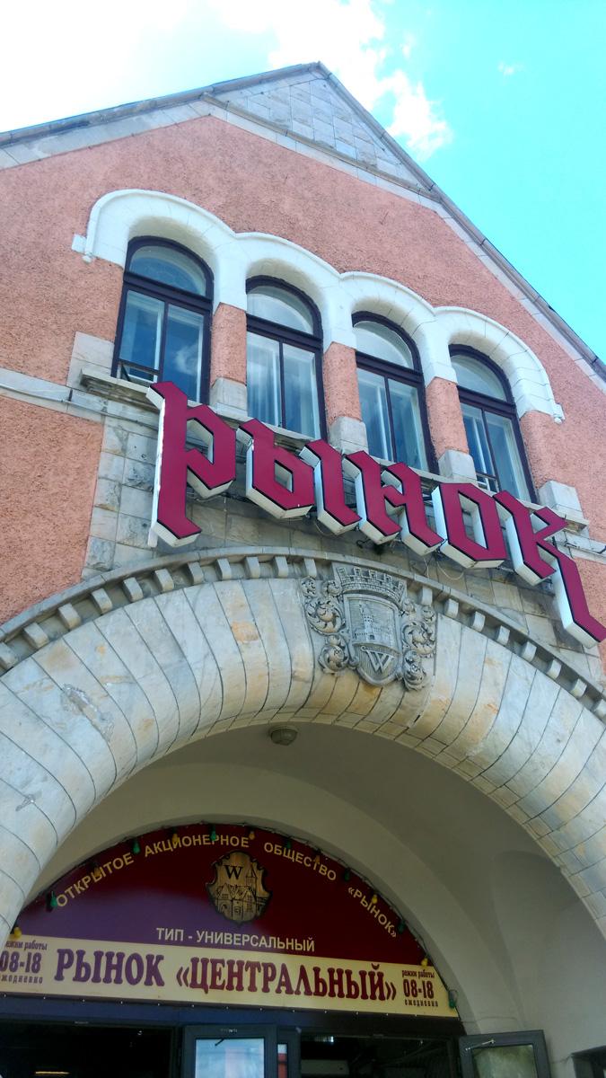 Здание Выборгского рынка построено в 1906 году по проекту архитектора Карла Хорда аф Сегерштадта.