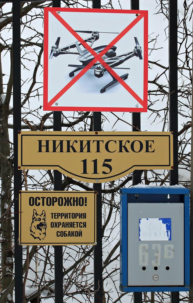 И хотя, собак мы не заметили, как и людей, а ворота не были закрыты, на территорию мы не решились зайти. А вдруг, нас там схватят рептилоиды!