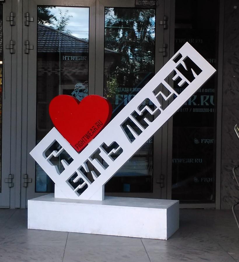 Рекламщики криативят. Рекламный стенд спортивного магазина недалеко от моего офиса.